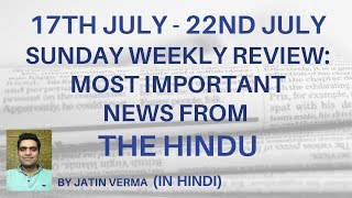 Sunday Weekly Review: Hindu News Most Important News from 17th July to 22nd July In Hindi