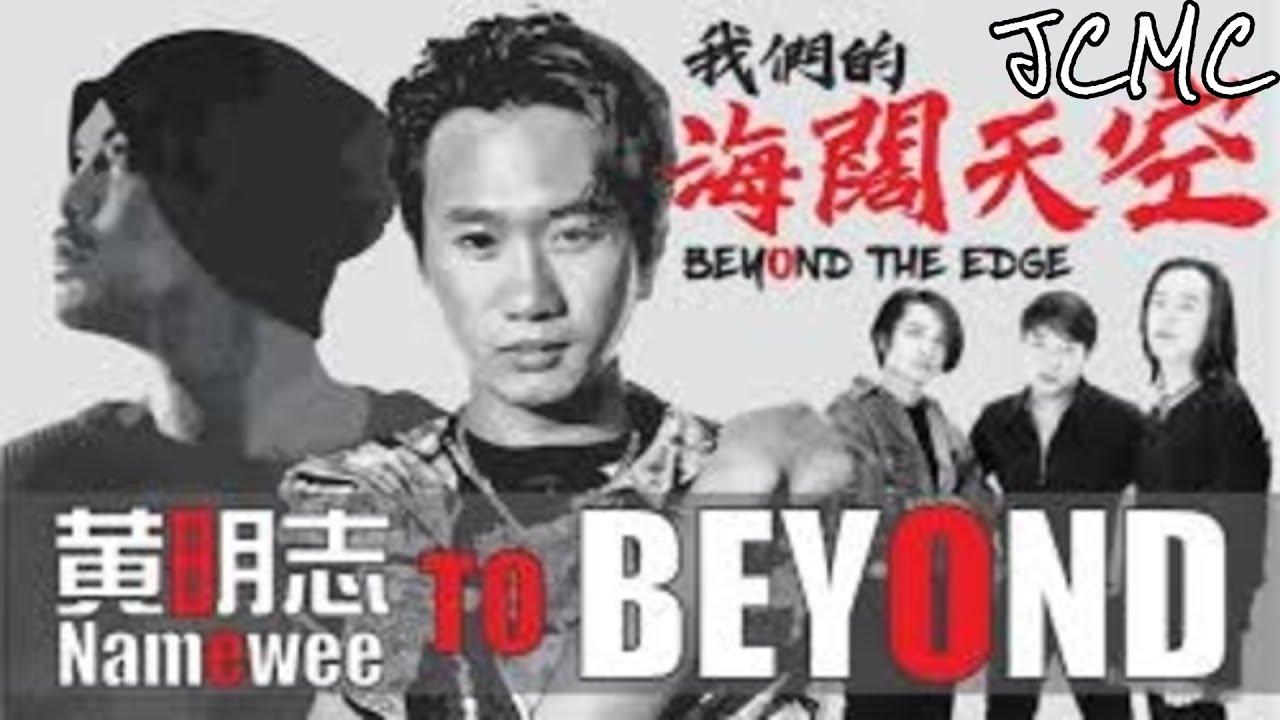 黃明志 Namewee to Beyond - 我們的海闊天空 Beyond The Edge 【原諒我總不停受傷跌倒 無處可逃 用盡力氣掙脫 我卻只能 ...