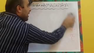 مراجعة 10 رياضيات توجيهي علمي - الاقترانات الدائرية و متطابقاتها - 1