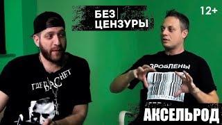 Без Цензуры 02 / Илья Аксельрод / Юмор, Comedy Club и Графман 12+