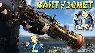 Fallout 4: Вантузомет ☠ Уникальное и Самое Мощное Оружие