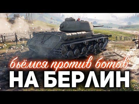ДОРОГА НА БЕРЛИН ☀ Сражаемся против ботов ☀ Новый ивент World of Tanks