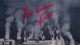 ГРОТ — Чем богаты (Official audio) ПРЕМЬЕРА 2019