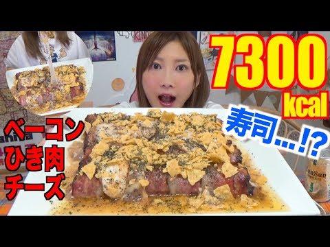 【High Calorie】 ULTRA HEAVY!! [USA Cuisine] Bacon Sushi Looks As Good As It Tastes!!! [Cheese][CC]