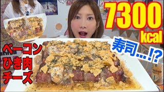 【High Calorie】 ULTRA HEAVY!! [USA Cuisine] Bacon Sushi Looks As Good As It Tastes!!! [Cheese][CC]