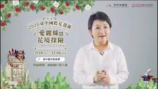 2020 台中國際花毯節