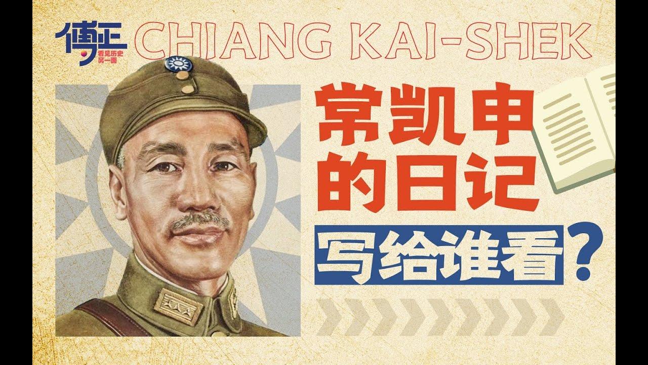 """我找到蒋介石喜欢""""微操""""的原因了!【傅正06】"""