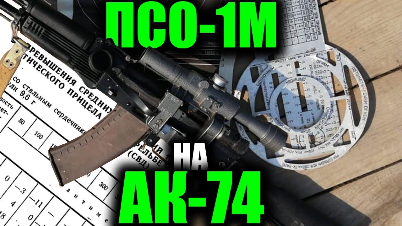 Использование ПСО-1М на АК-74М  (The use of PSO-1 on the AK-74M)