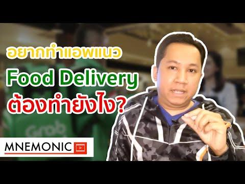แนวทางการสร้างแอพ Food Delivery