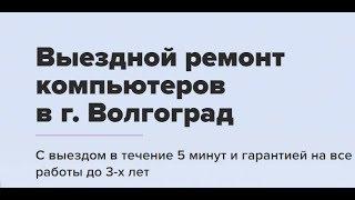 Выездной ремонт компьютеров в г. Волгоград