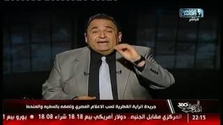 رد قوى من محمد على خير على إساءة الصحافة القطرية للإعلام المصرى