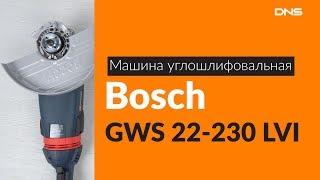 Розпакування машини кутошліфувальною Bosch GWS 22-230 LVI / Unboxing Bosch GWS 22-230 LVI