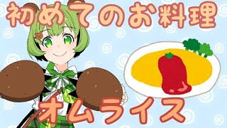 [LIVE] 【料理】オムライスつくっちゃうぞ【日ノ隈らん / あにまーれ】