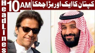 KSA Interested in Heavy Investment in Pakistan | Headlines 10 AM | 15 August 2018 | Express News