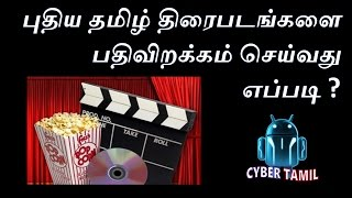 How to download tamil movies | Cyber Tamil