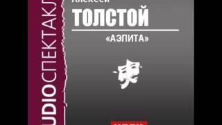 2000555 Аудиокнига. Толстой Алексей Николаевич. «Аэлита»