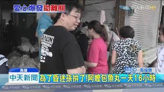 20190907中天新聞 跨縣市做愛心! 阿嬤魚丸賣翻 無貨可宅配
