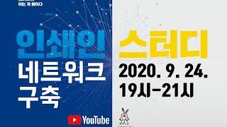 20.09.24 인쇄인 스터디 네트워크 구축