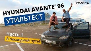 Тачка за 150К тенге, или Утильтур на Hyundai Avante' 96. Часть 1 // Kolesa.kz Inside