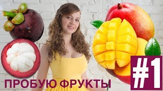 Тайские фрукты. Часть 1