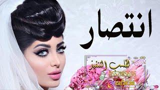 شيلة باسم انتصار   شيلة مدح انتصار واهلها    تنفيذ بالاسماء