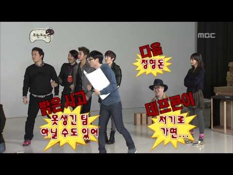Infinite Challenge, Lee Na-young(1) #12, 이나영(1) 20120728