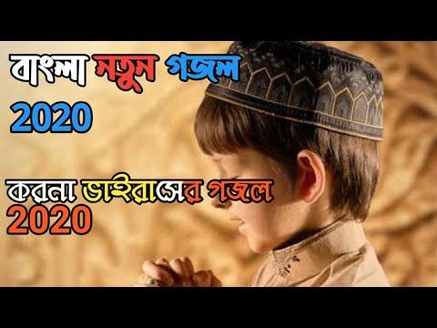 বাংলা নতুন গজল    করনা ভাইরাসের গজল   New Islamic Gojol 2020   Gojol   WORLD BDExpress