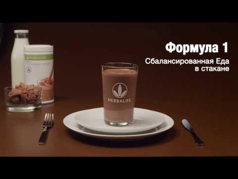 Протеиновый коктейль Формула 1 от Herbalife - сбалансированная еда в стакане со вкусом шоколада