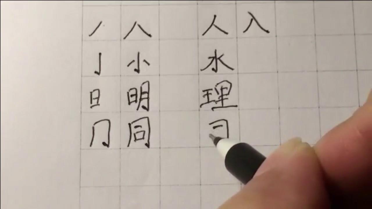 Hướng dẫn cách viết chữ Hán