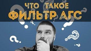 видео Как снять фильтр АГС: сайт под фильтром Яндекс