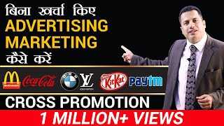 बिना खर्चा किए ADVERTISING MARKETING कैसे करें | CROSS PROMOTION | Dr Vivek Bindra |