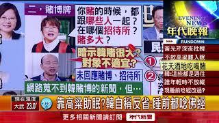 張雅琴挑戰新聞》與韓勢不兩立 黃光芹再批韓花天酒地