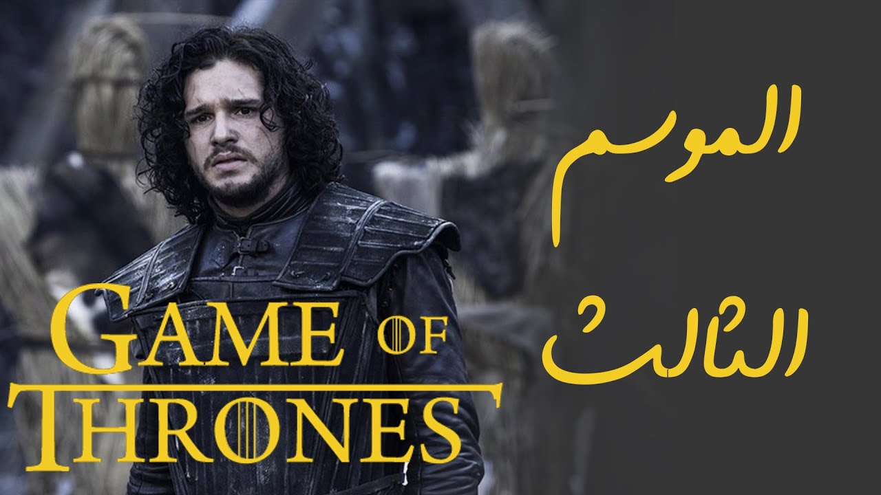 قيم اوف ثرونز ملخص الموسم الثالث Game Of Thrones Youtube