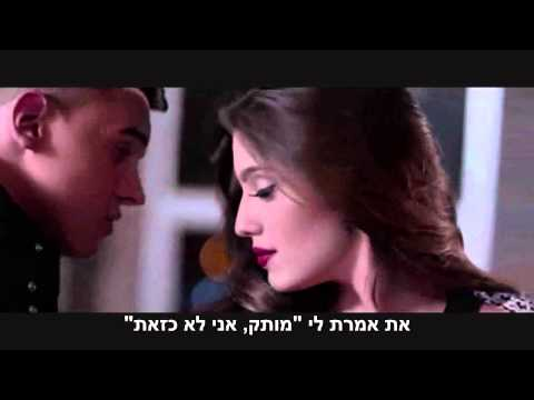 Justin Quiles Ft. Kevin Roldan - Nunca Imagine (Remix) (HebSub) מתורגם