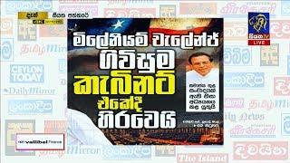 Siyatha Paththare | 31.07.2019 | Siyatha TV Thumbnail