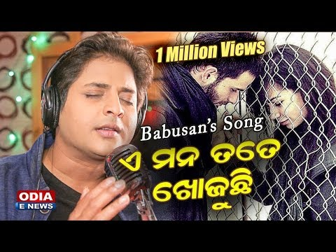 Ae Mana Tate Khojuchi - A Sad Romantic Song by Ollywood Superstar Babusan  | Studio Version