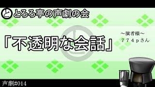 【声劇#014】「不透明な会話」【上演枠】2018/08/02