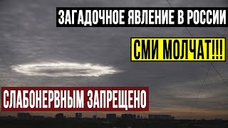 ТАИНСТВЕННЫЕ СОБЫТИЯ НА ТЕРРИТОРИИ РОССИИ, ОБЛЕТЕЛИ ВЕСЬ МИР!!! (14.06.2020) ДОКУМЕНТАЛЬНЫЙ ФИЛЬМ HD