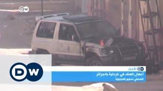 أعمال العنف في غرداية بالجزائر | الأخبار