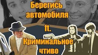 Берегись автомобиля ft. Криминальное чтиво