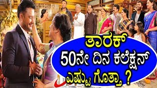 Darshan Tarak Movie 50th Day Collection | ತಾರಕ್ 50ನೇ ದಿನ ಕಲೆಕ್ಷನ್ ಎಷ್ಟು ಗೊತ್ತಾ ? | YOYO TV Kannada