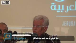 مصر العربية | جمال شوبكي: من يملك القدس يملك المستقبل