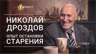 Николай Дроздов про опыт остановки старения и повышение жизненной энергии с Синтезитом