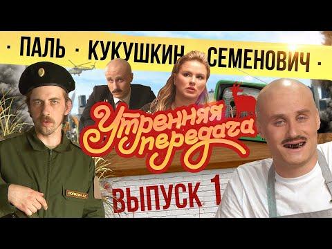 #1 Утренняя передача | Паль, Кукушкин, Семенович | 18+