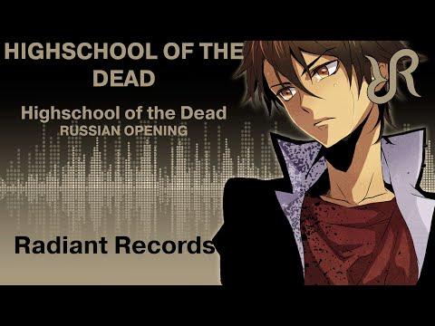 Highschool Of The Dead (OP) The Akeboshi Rockets & Kishida Kyoudan RUS Song #cover