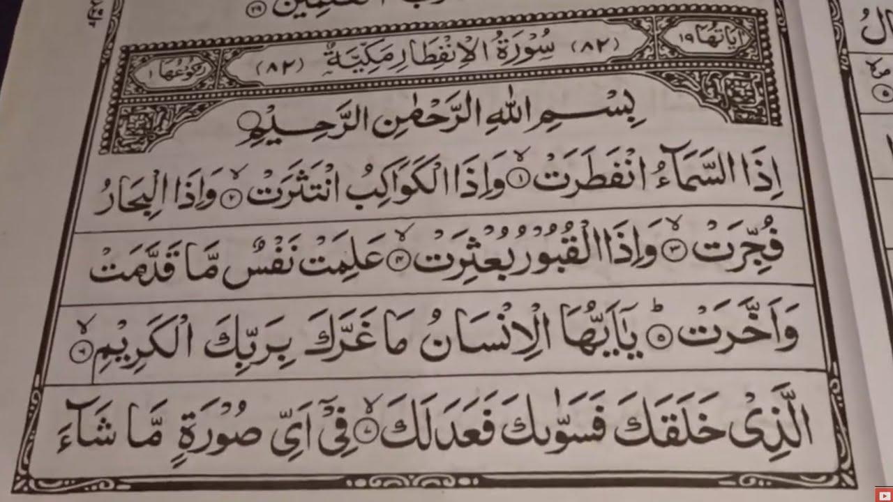 Surah Al-Infitar for kids   Quran for kids
