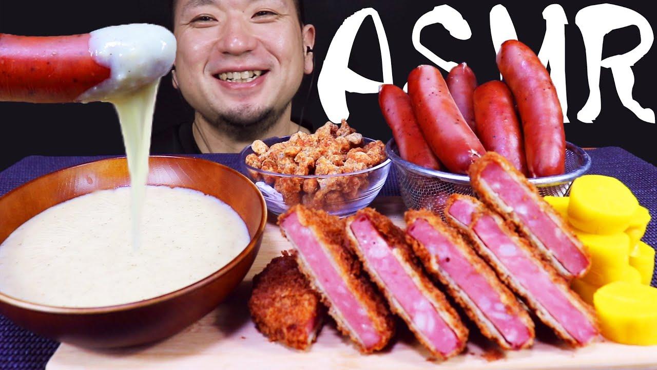 ASMR/咀嚼音/チーズソースで厚切りハムカツとウインナーを食べる音/揚げ物/Eating sound/MUKBANG/먹방