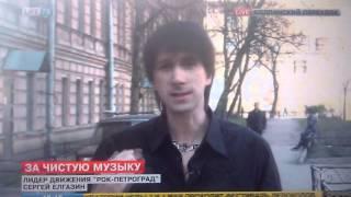 """Сергей Елгазин против клипа Шнура """"В Питере - Пить"""""""