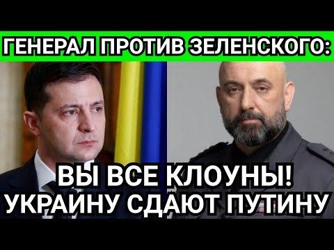 Cкандал! ЗЕЛЕНСКИЙ УВОЛИЛ