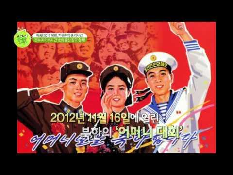 북한에서 성공하려면 아이 셋을 낳아라? 비뚤어진 출산정책의 부작용은?